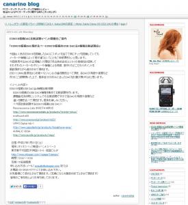 画像:【イベント】「ES9018搭載DAC比較試聴」が1月31日開催