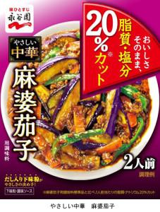 健康不安の中高年に人気の中華惣菜の素  新メニュー「やさしい中華 麻婆茄子」 画像1