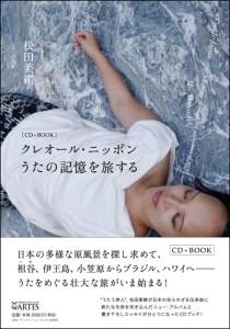 あなたの知らない日本を巡る音楽の旅『クレオール・ニッポン』 画像1