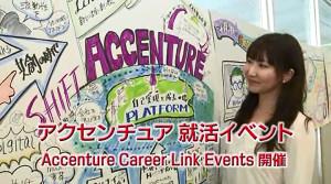 画像:アクセンチュア就活イベント Accenture Career Link Events 開催