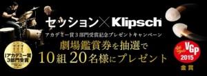 画像:話題の映画『セッション』のチケットが当たる 「セッション×Klipsch」キャンペーン開始