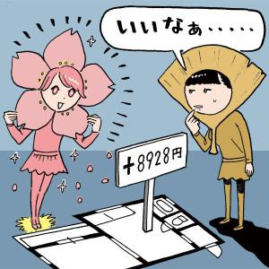 방금의 벚꽃 구경은 집안 식구끼리!)벚꽃 놀이를 할 수 있는 집의 가치는 월세 얼마만큼?영상 1