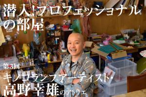 画像:潜入! プロフェッショナルの部屋 生まれ故郷で創作活動に勤しむキノコランプアーティスト・高野幸雄のアトリエ