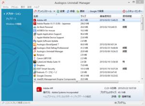 画像:削除できないソフトを強制的に削除できるアンインストーラー『Auslogics Uninstall Manager』