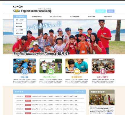 英語を使って、地球社会に貢献!『English Immersion Camp』ウェブサイト全面リニューアル 画像1