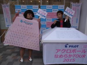 画像:「なめらかすぎて、どうもすみませんでした!」名古屋の街に響いた!「アクロボール」サンプリングイベント