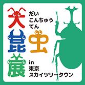 大昆虫展 in 東京スカイツリータウン 2015