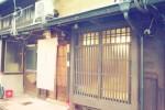 【京都】交流しなくていい静かなゲストハウス「京都・近よし」 画像1