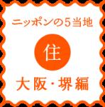 일본의 5현지(마다 가운데)5현지