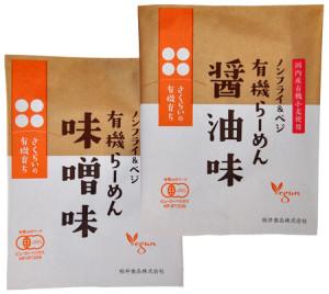 国内産有機小麦で作られた即席ノンフライラーメン新発売です。 画像1