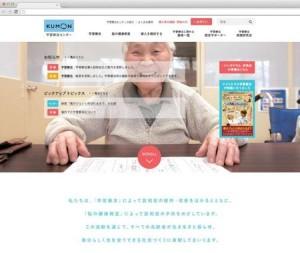 「学習療法センター」ウェブサイトがリニューアル! 画像1