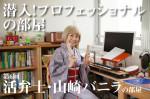 潜入! プロフェッショナルの部屋 活弁士・山崎バニラの暮らしと仕事が共存するおうち 画像1