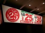 【横浜】1分25円の食べ放題!?「今日はしゃぶしゃぶ!!」に行ってみた 画像1