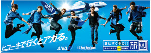 仲間と一緒に思い出に残る最高の夏を  ANAの「アガる!ダンスコンテスト」 画像1