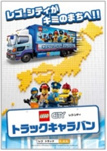 レゴ(R)シティ トラックキャラバン(1)