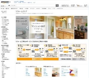 Amazon.co.jpで住宅のリフォーム注文可能に!  定額パッケージの「リフォームストア」 画像1