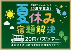 20円で夏休みの宿題が解決!?  三井アウトレットパーク20周年記念ツアー 画像1