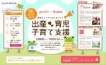 Shufoo! が「出産・育児・子育て支援」プロジェクトを開始  スマホのアプリで気軽に社会貢献に参加! 画像1