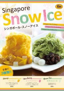빙수보다 리치?아이스크림보다 전혀?싱가포르에서 대인기의 스노 아이스 화상 1