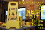 잠입!프로의 방 디자이너 Yellow Yellow의 노란 색을 추구하는 라이프 스타일