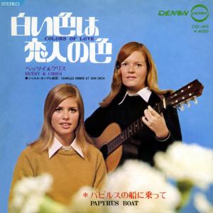 昭和の名ディレクターに聞く歌謡ポップス裏話 深夜番組のリクエストからヒット「白い色は恋人の色」 画像1
