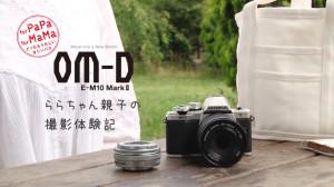 パパとママ、どっちもうれしいカメラならこれでしょ!  手ぶれに強い、オリンパス OM-D E-M10 MarkII 画像1