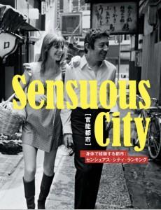 『 관능 도시 』 랭킹을 발표. 오감으로 느낀다