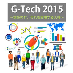 無料イベント「G-Tech 2015」を10/16(金)東京、11/6(金)大阪で開催