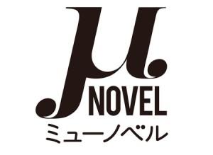 新レーベル名「μNOVEL(ミューノベル)」