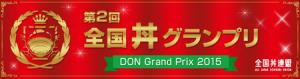 全国丼連盟 主催 全10部門における「金賞丼」を選出する 「第2回 全国丼グランプリ」一般投票を開始! 画像1