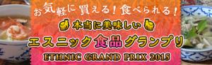 「日本エスニック協会」本当に美味しいエスニック食品グランプリを開催  9月1日からエントリーを募集  画像1