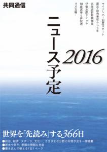 共同通信ニュース予定2016