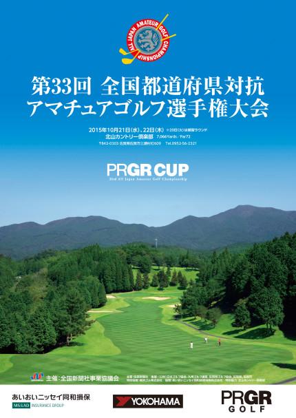 全国都道府県対抗アマチュアゴルフ選手権