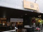 【本日OPEN】揚げたて天ぷら&立ち呑みスタイルがお洒落な「喜久や」 画像1