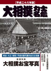 大相撲力士名鑑 平成二十八年版