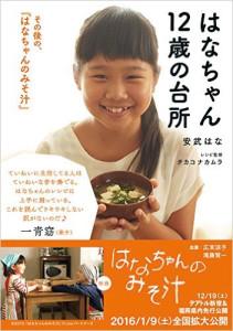 母が娘に残した愛情レシピを作ろう!!参加者募集 映画「はなちゃんのみそ汁」公開記念の料理教室 画像1