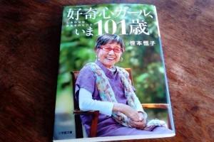 今年101歳の女性報道写真家に学ぶ「人生を楽しむ秘訣」とは? 画像1