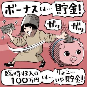 冬のボーナスや100万円の臨時収入があったら、何に使う? 画像1