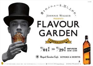 """""""香りのメニューを、召し上がれ"""" ジョニーウォーカーの「FLAVOUR GARDEN」 画像1"""