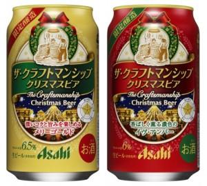 クリスマス前に「クリパ」しちゃう? アサヒビールから限定醸造「クリスマスビア」新発売 画像1