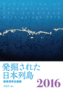 発掘された日本列島2016