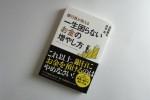 お金を使わず「1億円の不動産」が買える!不動産投資のメリット 画像1
