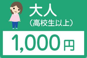 大人(高校生以上)1,000円