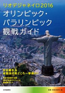 リオデジャネイロ2016 オリンピック・パラリンピック観戦ガイド