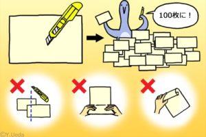 想像力の豊かさを試すパズル!何回切れば紙は100枚になる? 画像1