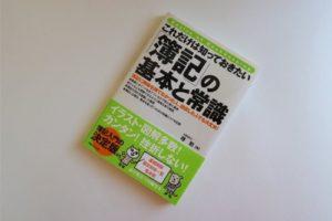 簿記は意外と簡単!ノートの左側に「パン100円」と書けばOK 画像1