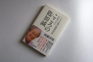 画像:100歳の精神科医が伝授!人生で「匙加減」が非常に大切な理由