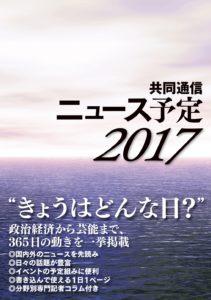 共同通信ニュース予定2017