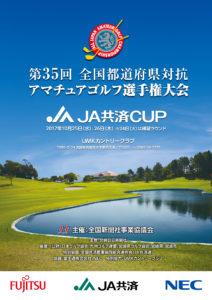 第35回全国都道府県対抗アマチュアゴルフ選手権大会 JA共済CUP