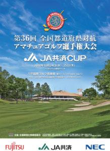 アマチュアゴルフ選手権大会